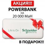 Powerbank на 20 000 mAh (ДАРИМ при заказе продукции Schneider от 4000 грн с 01.02.21 по 31.03.2021 включительно!)